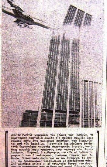 Η προφητική πρωταπριλιατική φάρσα της ελληνικής 11η Σεπτεμβρίου...